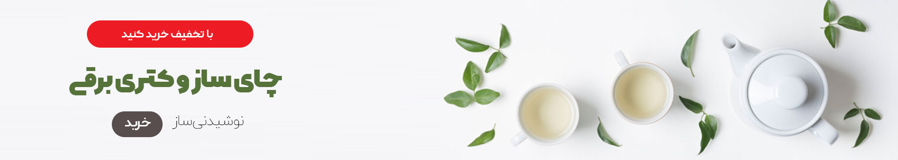 چای ساز و کتری برقی